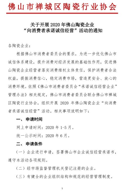开展2020年 向消费者承诺诚信经营活动 通知01.png