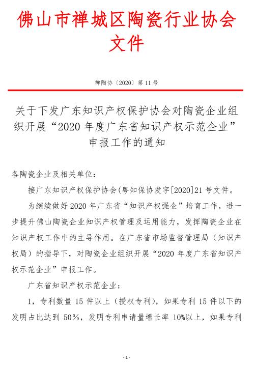 禅陶协 2020 第11号 01.png