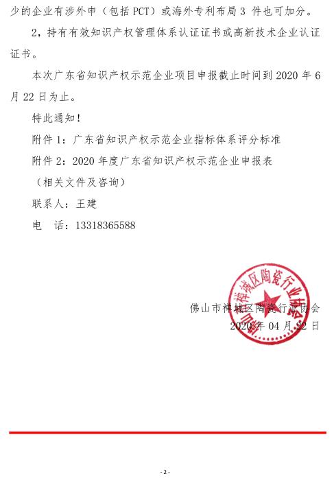 禅陶协 2020 第11号 02.png