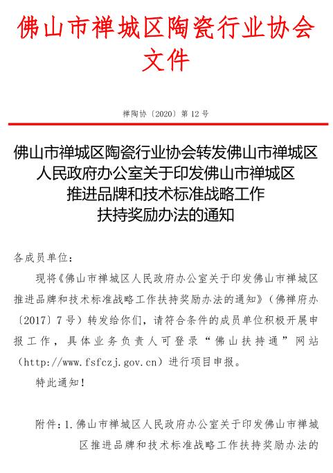 禅陶协 2020 第12号 01.png