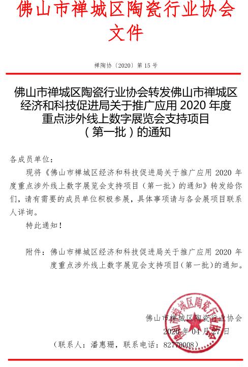 禅陶协 2020 第15号 01.png