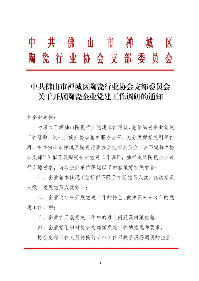20200430关于开展陶瓷企业党建工作调研的通知_页面_1.jpg