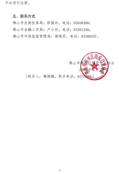 禅陶协 2020 第34号 02.png