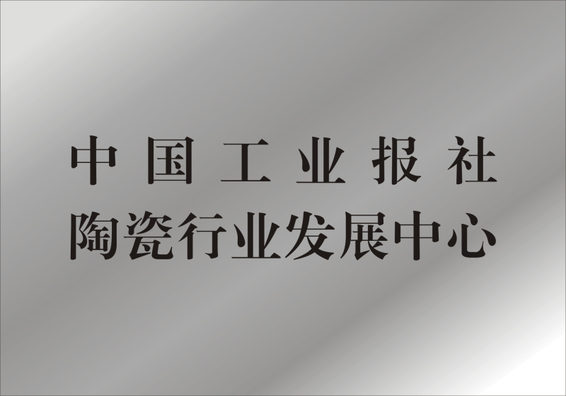中国工业报社陶瓷行业发展中心.jpg