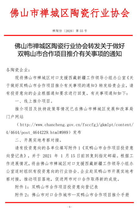 禅陶协 2020 第55号 01.png
