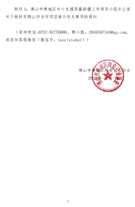禅陶协 2020 第55号 02.png