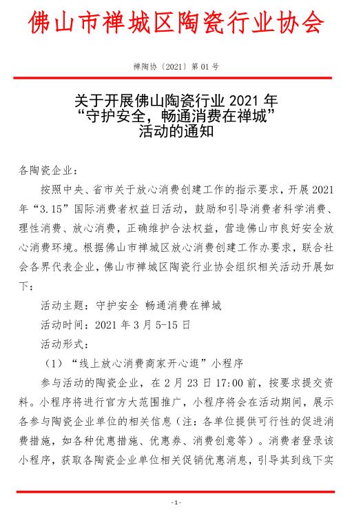 图 禅陶协 2021 01 2-1.png