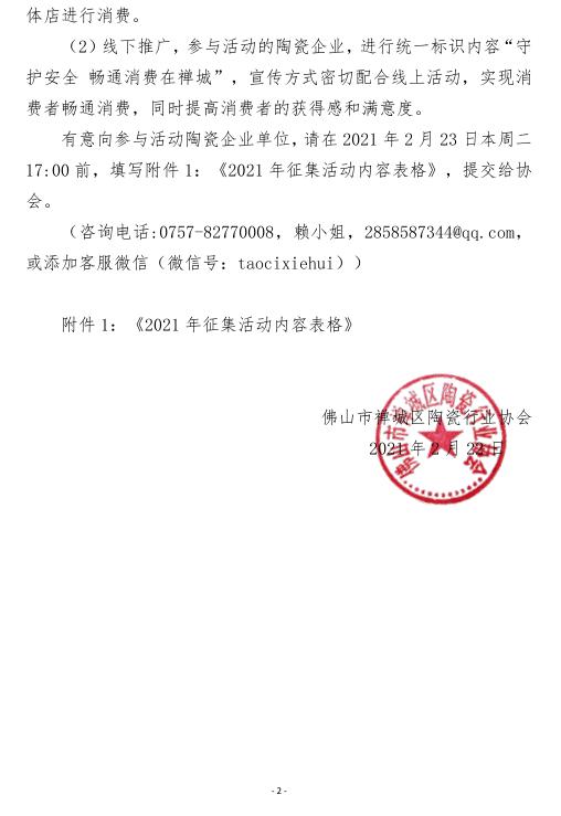 图 禅陶协 2021 01 2-2.png