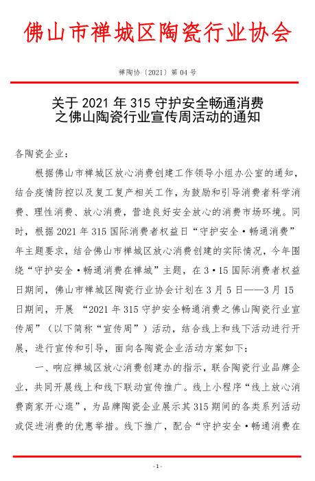 图 禅陶协 2021 04 3-1.png