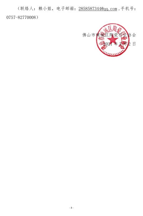 图 禅陶协 2021 04 3-3.png