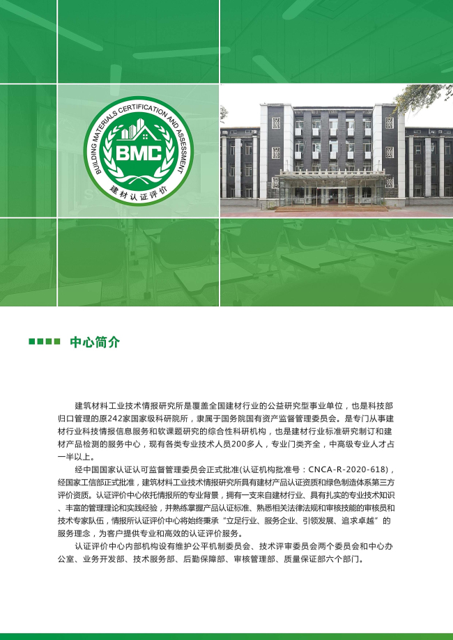 关于贯彻《佛山市推广绿色建材促进建筑品质提升试点工作实施方案》推进佛山陶瓷企业绿色建材认证工作的通知 禅陶协 2021 第08号_页面_13.jpg