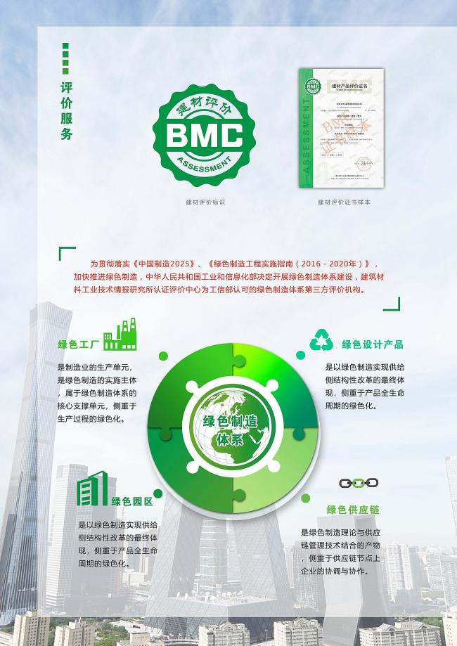 关于贯彻《佛山市推广绿色建材促进建筑品质提升试点工作实施方案》推进佛山陶瓷企业绿色建材认证工作的通知 禅陶协 2021 第08号_页面_22.jpg