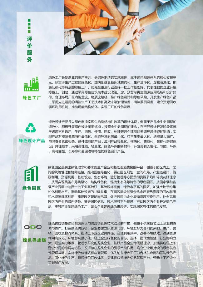 关于贯彻《佛山市推广绿色建材促进建筑品质提升试点工作实施方案》推进佛山陶瓷企业绿色建材认证工作的通知 禅陶协 2021 第08号_页面_23.jpg
