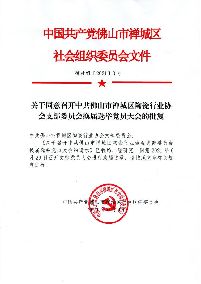 关于同意召开中共佛山市禅城区行业协会支部委员会换届选举党员大会的批复2021-6-4.jpg