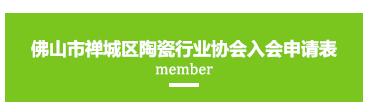 佛山市禅城区陶瓷行业协会入会申请表