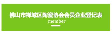 佛山市禅城区陶瓷协会会员企业登记表