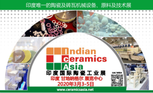 2020年印度国际陶瓷工业展展前新闻稿1948.png