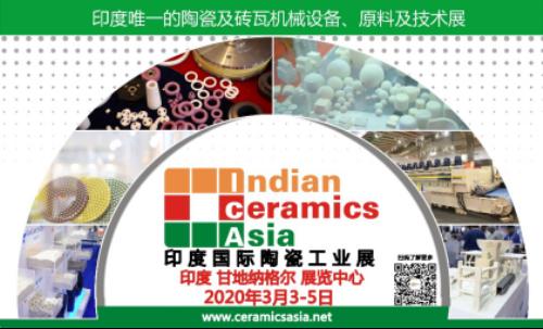 2020年印度国际陶瓷工业展现正火热招展中!!!