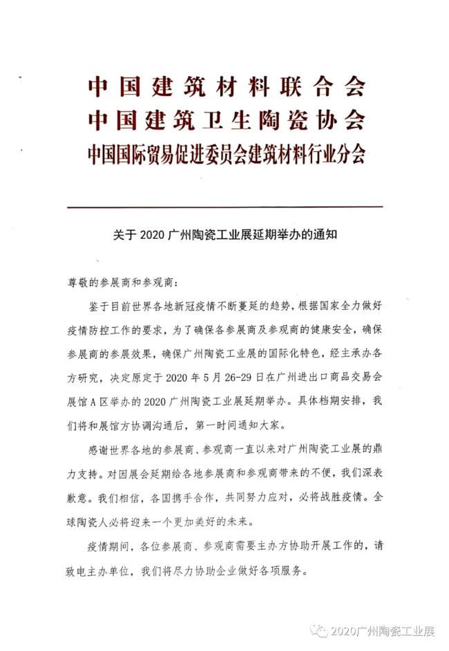 关于2020广州陶瓷工业展延期举办的通知