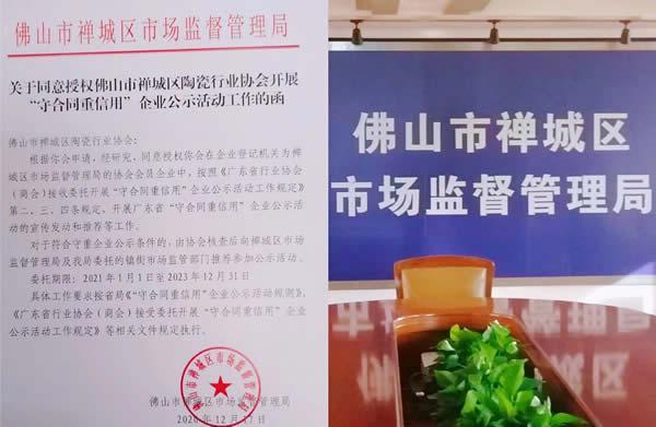 """2021年度""""广东省守合同重信用企业""""申报即将开启,陶瓷企业赶快行动!"""