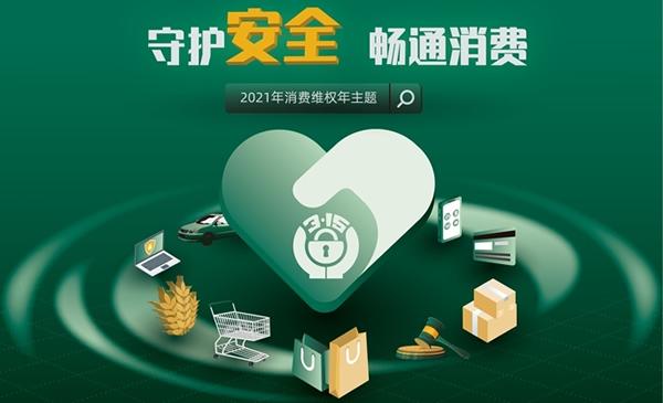 """关于开展佛山陶瓷行业2021年""""守护安全,畅通消费在禅城"""" 活动的通知"""